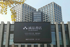"<div style=""text-align:center;""> 诚品书店 -&nbsp;生活垃圾 建筑垃圾 </div>"